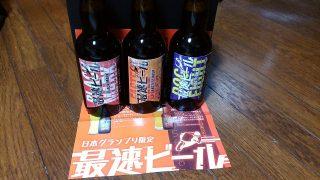 ツインリンク茂木 MotoGP 日本グランプリ限定ビール
