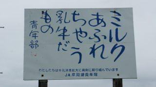 【サイト更新】北海道で感じたことをあれこれ