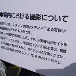 【餃子オフ】参加者募集開始!