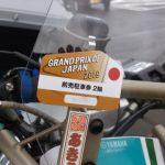 2019 MotoGP 日本グランプリ・ツインリンク茂木観戦(但し予選日)