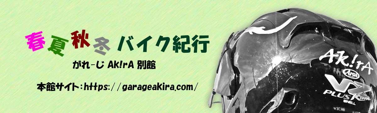 春夏秋冬・バイク紀行
